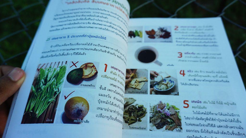 หนังสือ DIY ปุ๋ยหมักจากเศษอาหาร