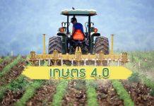 เกษตร 4.0